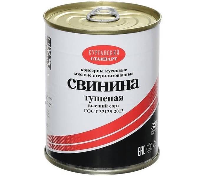 Свинина тушеная, высший сорт, «Мясокомбинат Курганский», рейтинг 2.75